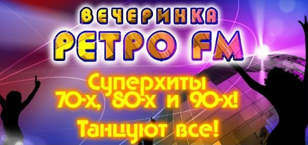 Вечеринка 70 80 90